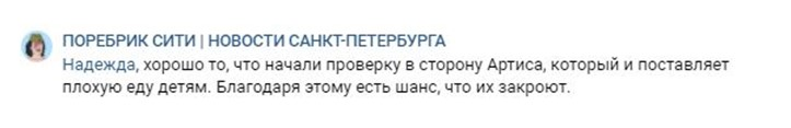 Родители объединились в порывах закрыть «Артис-Детское питание» в Петербурге